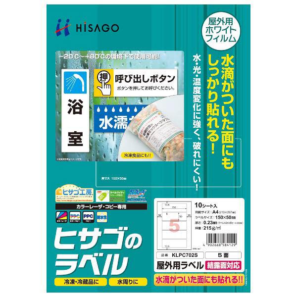 ヒサゴ 屋外用ラベル結露面対応 A4 5面 KLPC702S 1パック(10シート入) (取寄品)