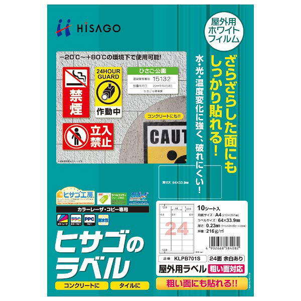 ヒサゴ 屋外用ラベル粗い面対応 A4 余白あり 24面 KLPB701S 1パック(10シート入) (取寄品)