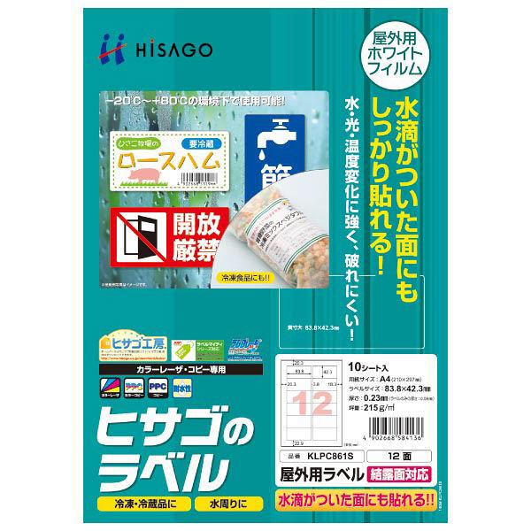 ヒサゴ 屋外用ラベル結露面対応 A4 12面  KLPC861S 1パック(10シート入) (取寄品)
