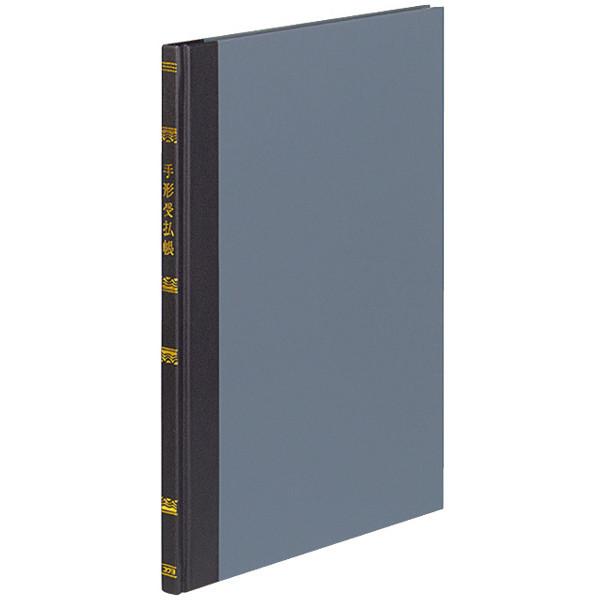 コクヨ 帳簿 手形受払帳 B5 100頁 チ-117 1セット(3冊:1冊×3)