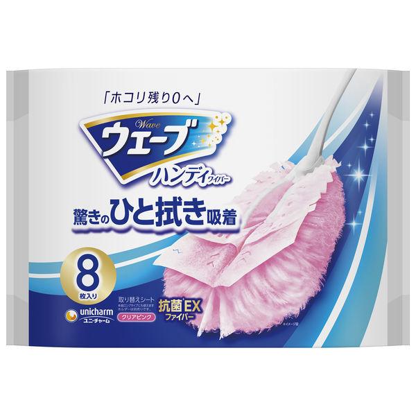ウェーブ取り替えシート ピンク(8枚入)