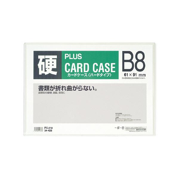 プラス パスケースハード B8 PC-218 1袋(5枚入) (直送品)