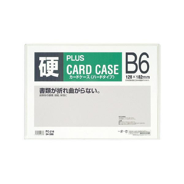 プラス パスケースハード B6 PC-216 1袋(5枚入) (直送品)