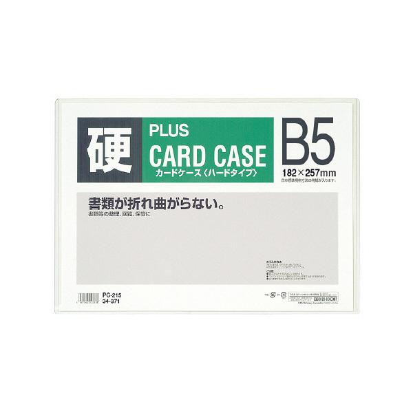 プラス カードケース ハード B5 PC-215 1袋(5枚入) (直送品)
