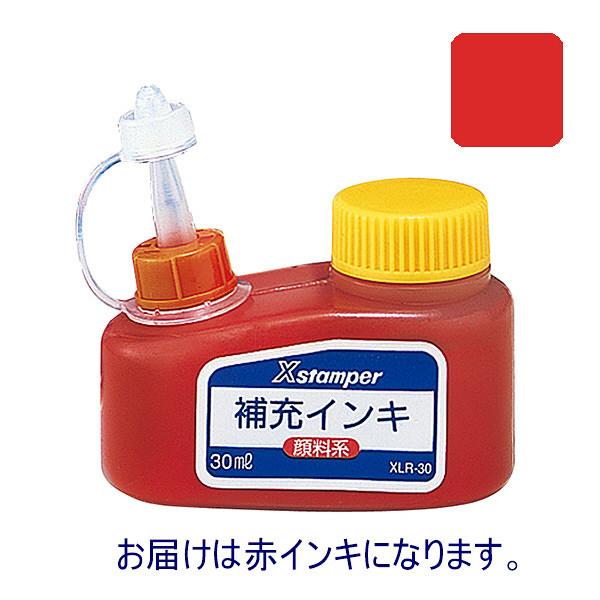 シヤチハタ補充インキ キャップレス9・Xスタンパー用 XLR-30 赤 30ml 2個 (直送品)