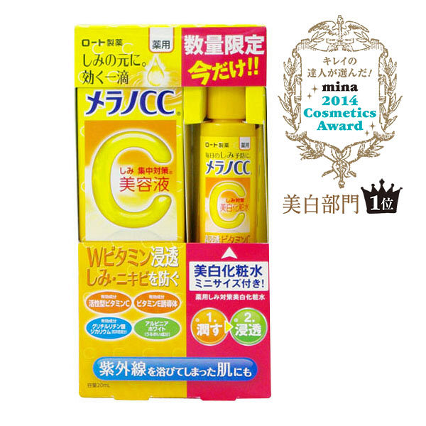 メラノCC 美容液 ミニ化粧水付き