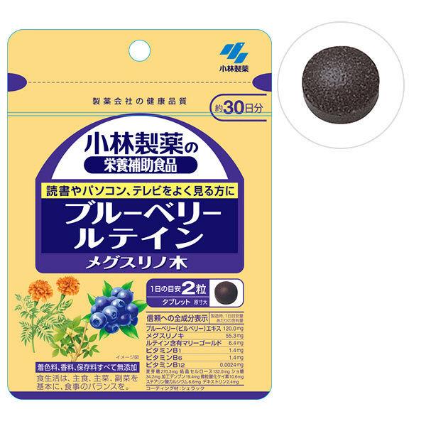 小林製薬ブルーベリールテインメグスリノ木