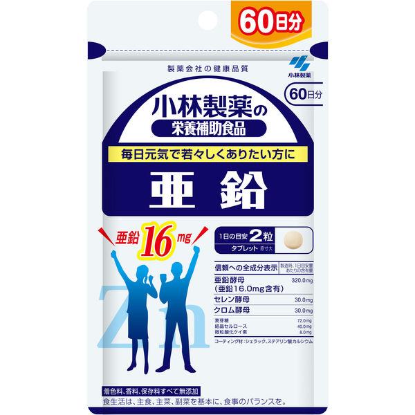 小林製薬亜鉛 お徳用 約60日分120粒