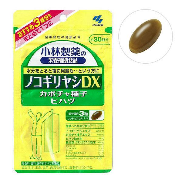 小林製薬ノコギリヤシDX約30日分90粒