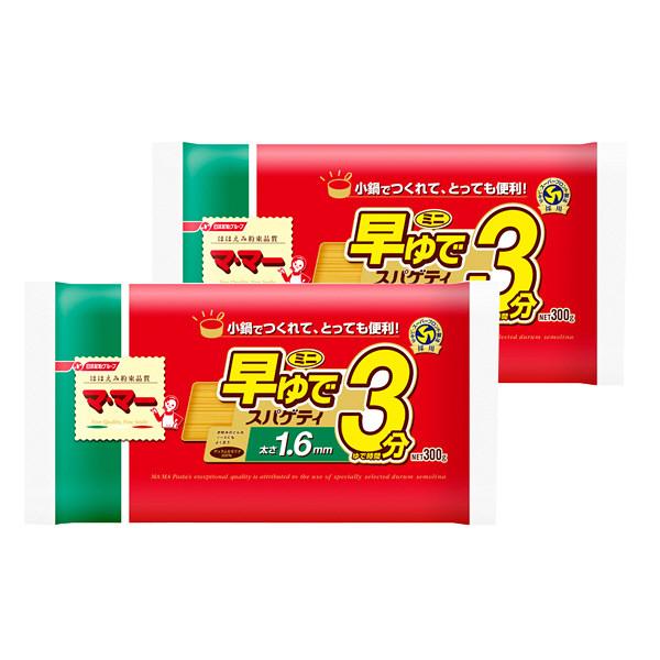 早ゆでスパゲティミニ1.6mm 2袋