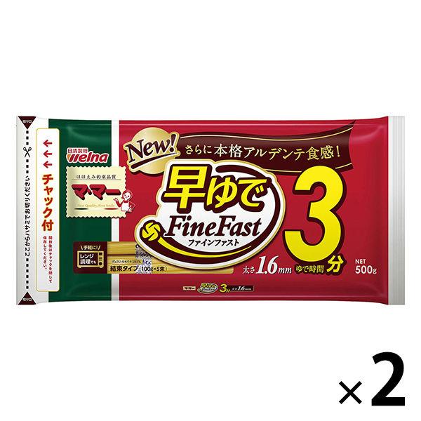 早ゆでスパゲティ1.6mm500g 2袋