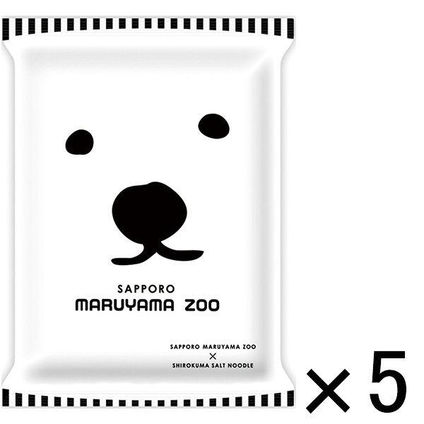 札幌円山動物園ラーメン 塩 5食