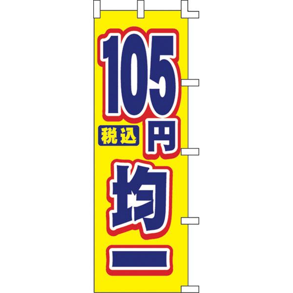 のぼり 105円税込均一 40-2547 (取寄品)