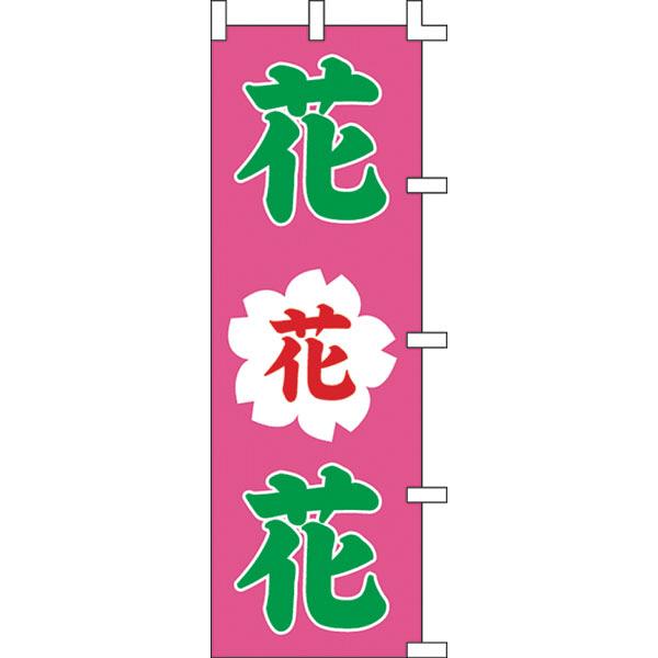のぼり 花花花 40-2568 (取寄品)