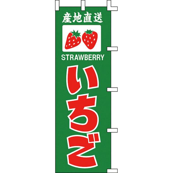 のぼり いちご 40-2569 (取寄品)