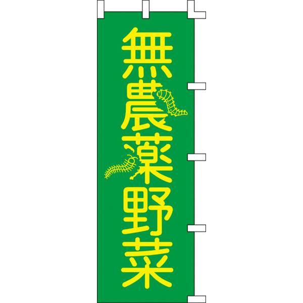 のぼり 無農薬野菜 40-2574 (取寄品)