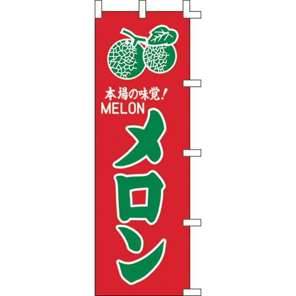のぼり メロン 40-2630 (取寄品)