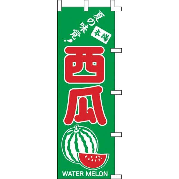 のぼり 西瓜 40-2637 (取寄品)
