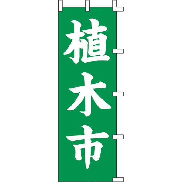 のぼり 植木市 40-2650 (取寄品)