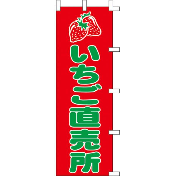 のぼり いちご直売所 40-2652 (取寄品)