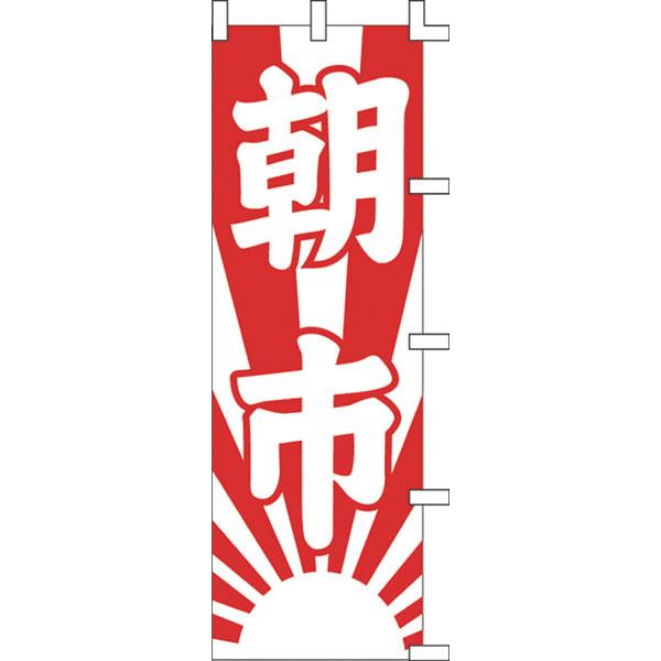 のぼり 朝市 40-2660 (取寄品)