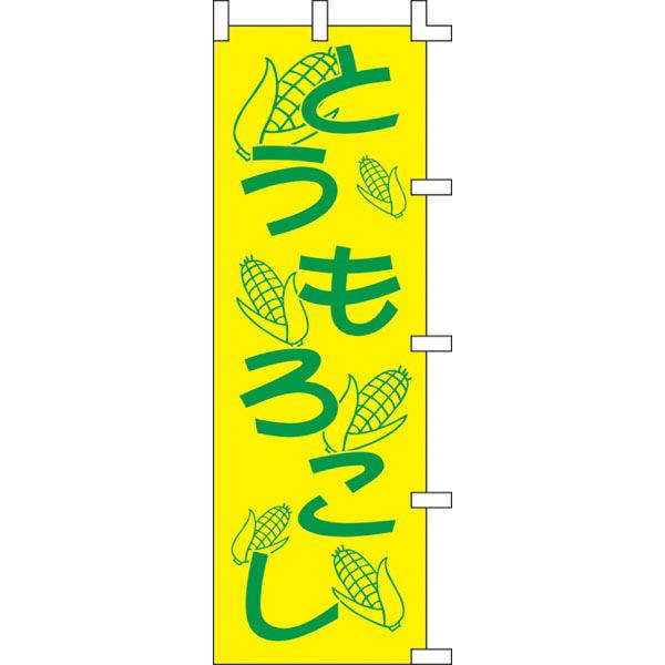 のぼり とうもろこし 40-2669 (取寄品)