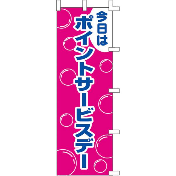 のぼり ポイントサービスデー 40-2907 (取寄品)
