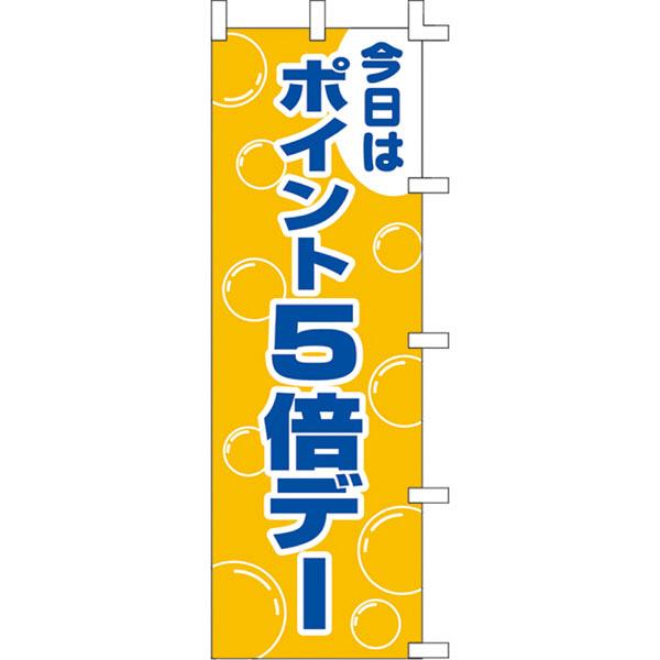 のぼり ポイント5倍デー 40-2908 (取寄品)