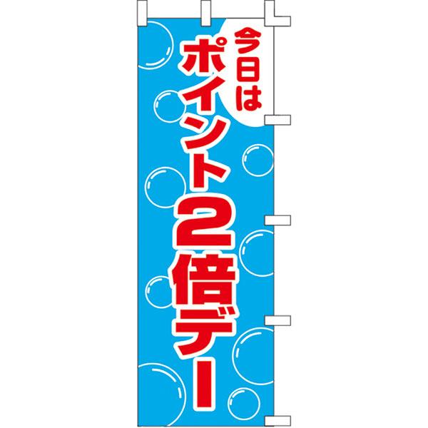 のぼり ポイント2倍デー 40-2910 (取寄品)