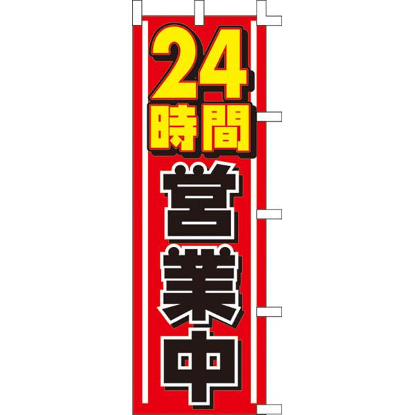 のぼり 24時間営業中 40-2915 (取寄品)