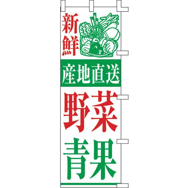 のぼり 産地直送野菜青果 40-2962 (取寄品)