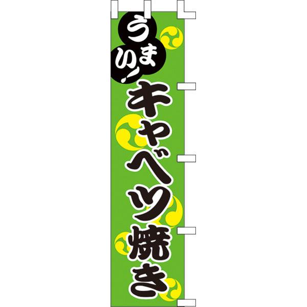 のぼり キャベツ焼き 40-2966 (取寄品)