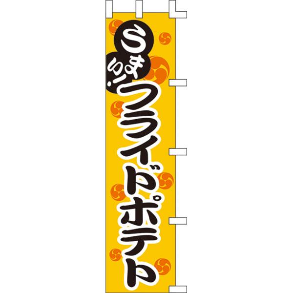 のぼり フライドポテト 40-2969 (取寄品)