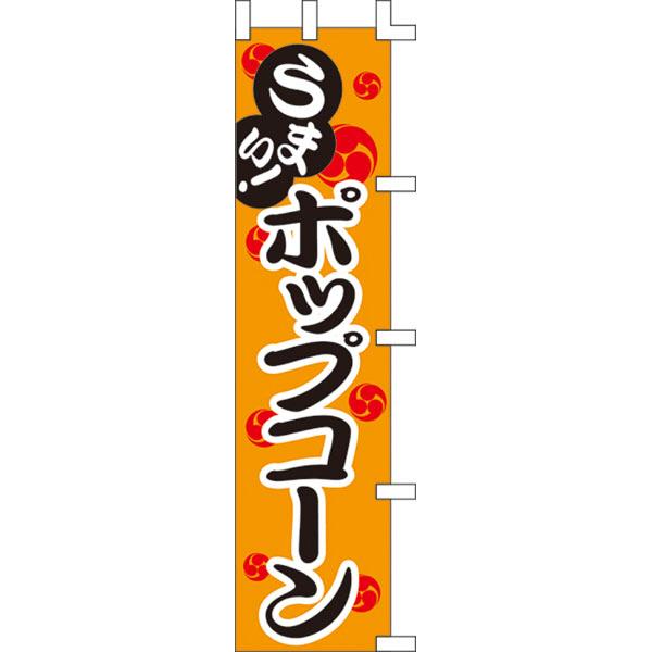 のぼり ポップコーン 40-2976 (取寄品)