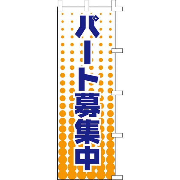のぼり パート募集中 40-7256 (取寄品)