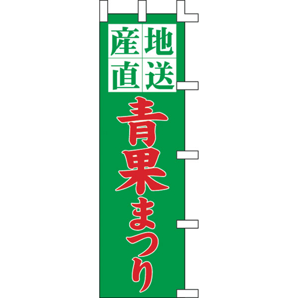 のぼり 産地直送青果まつり 40-7258 (取寄品)