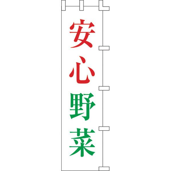 のぼり 安心野菜 40-7260 (取寄品)