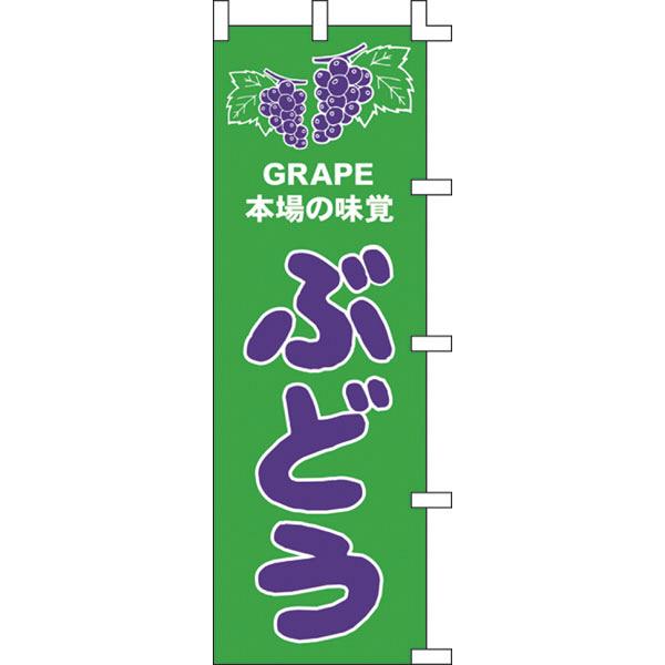 のぼり 本場の味覚 ぶどう 40-7273 (取寄品)