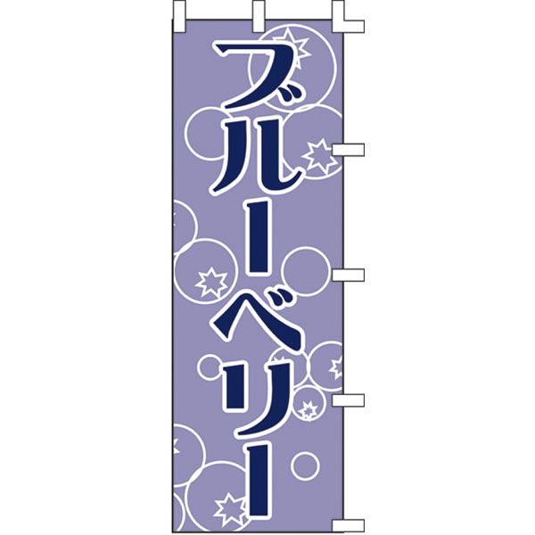 のぼり ブルーベリー 40-7274 (取寄品)