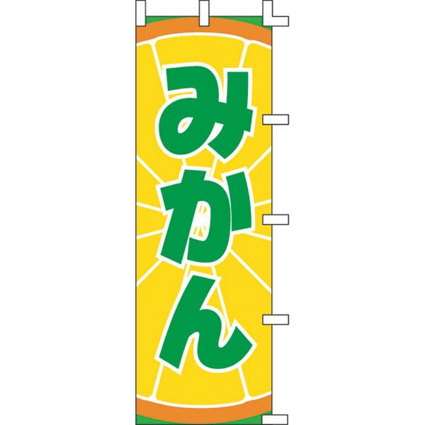 のぼり みかん 40-7276 (取寄品)
