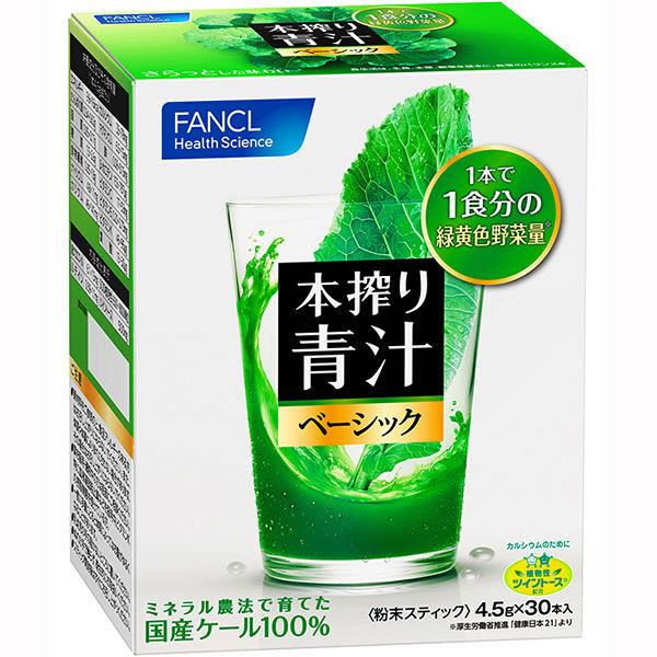 本搾り青汁ベーシック 30本 FANCL