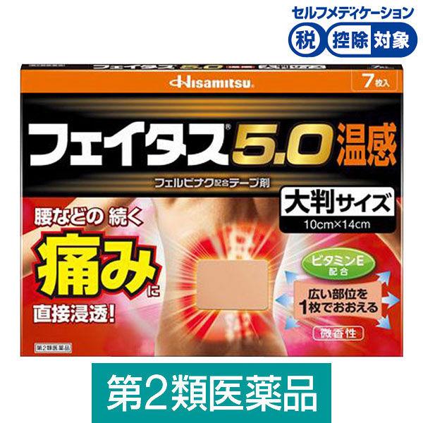 フェイタス5.0温感大判サイズ 7枚