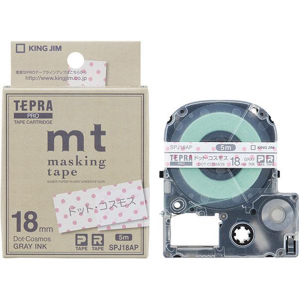 マスキングテープ18mm ドッドコスモス