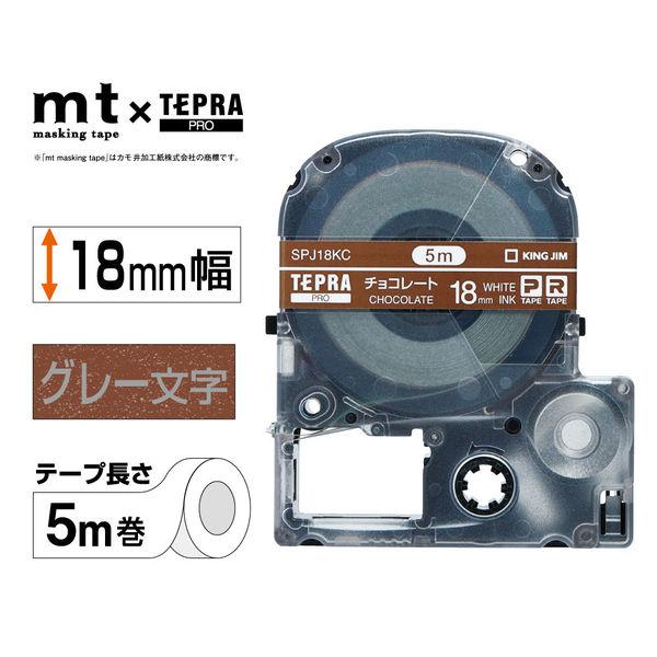 マスキングテープ18mm チョコレート