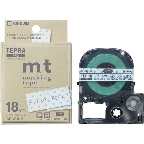 マスキングテープ18mm ペールブルー