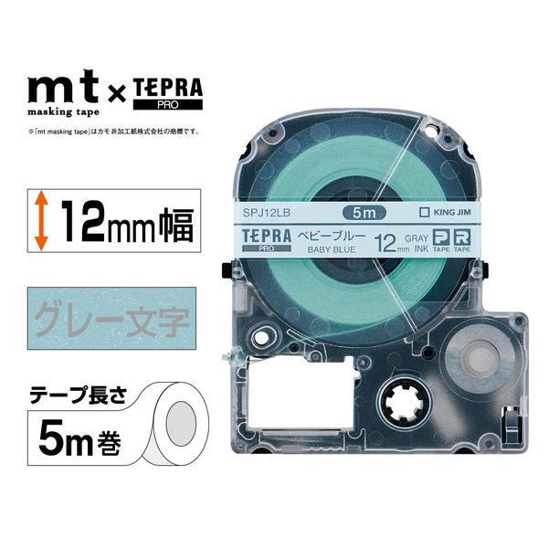 マスキングテープ12mm ベビーブルー