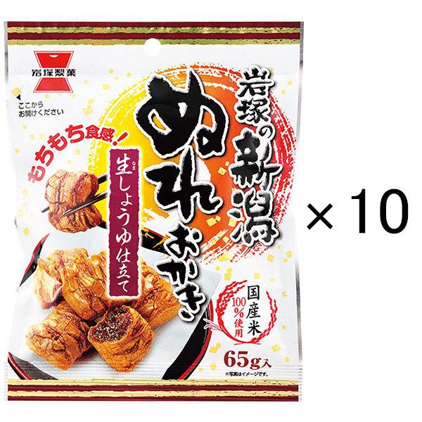 岩塚製菓 新潟ぬれおかき 65g 1袋