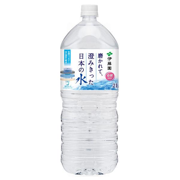 磨かれて、澄みきった日本の水 2L 8本