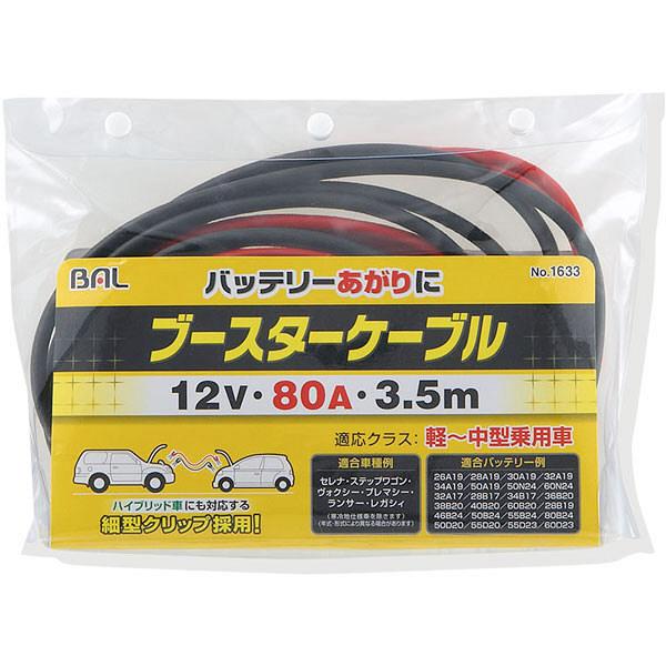 大橋産業 ブースターケーブル 80A 3.5m 1633