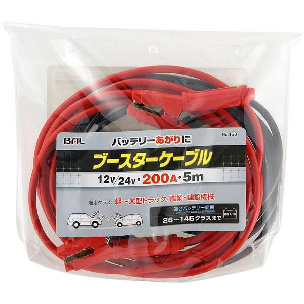 ブースターケーブル 200A 5M